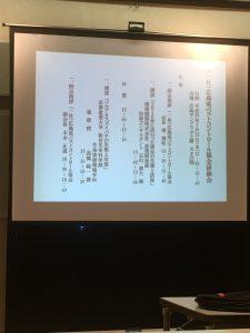 広島県ペストコントロール協会による研修会